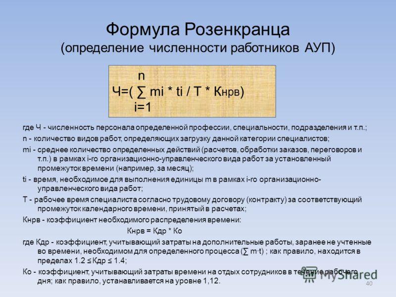 Формула Розенкранца (определение численности работников АУП) где Ч - численность персонала определенной профессии, специальности, подразделения и т.п.; n - количество видов работ, определяющих загрузку данной категории специалистов; mi - среднее коли
