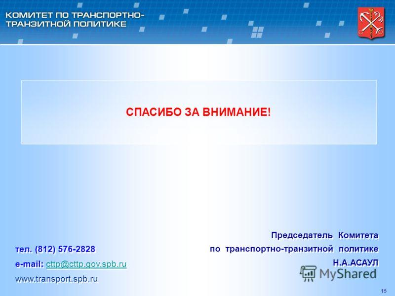 15 Председатель Комитета по транспортно-транзитной политике Н.А.АСАУЛ Председатель Комитета по транспортно-транзитной политике Н.А.АСАУЛ СПАСИБО ЗА ВНИМАНИЕ! тел. (812) 576-2828 e-mail: cttp@cttp.gov.spb.ructtp@cttp.gov.spb.ru www.transport.spb.ru те