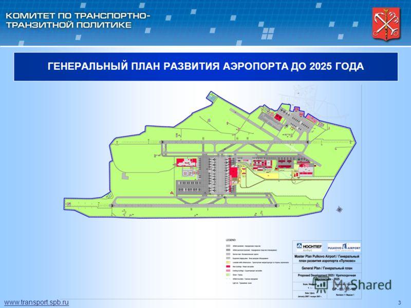 3 ГЕНЕРАЛЬНЫЙ ПЛАН РАЗВИТИЯ АЭРОПОРТА ДО 2025 ГОДА www.transport.spb.ru