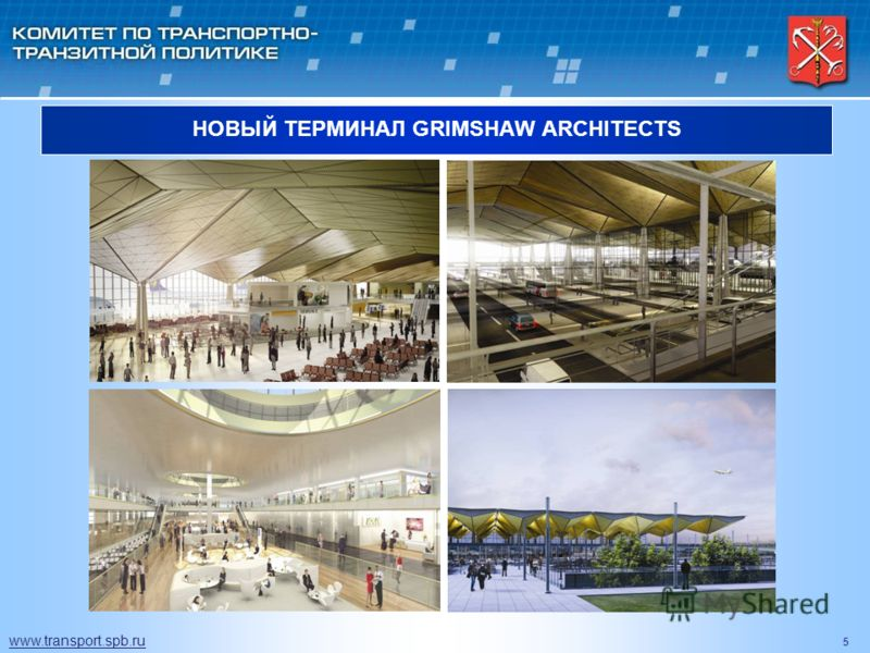 5 НОВЫЙ ТЕРМИНАЛ GRIMSHAW ARCHITECTS www.transport.spb.ru