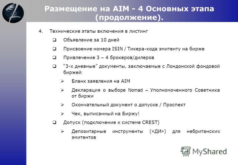 4.Технические этапы включения в листинг Объявление за 10 дней Присвоение номера ISIN / Тикера-кода эмитенту на бирже Привлечение 3 – 4 брокеров/дилеров 3-х дневные документы, заключаемые с Лондонской фондовой биржей : Бланк заявления на AIM Деклараци