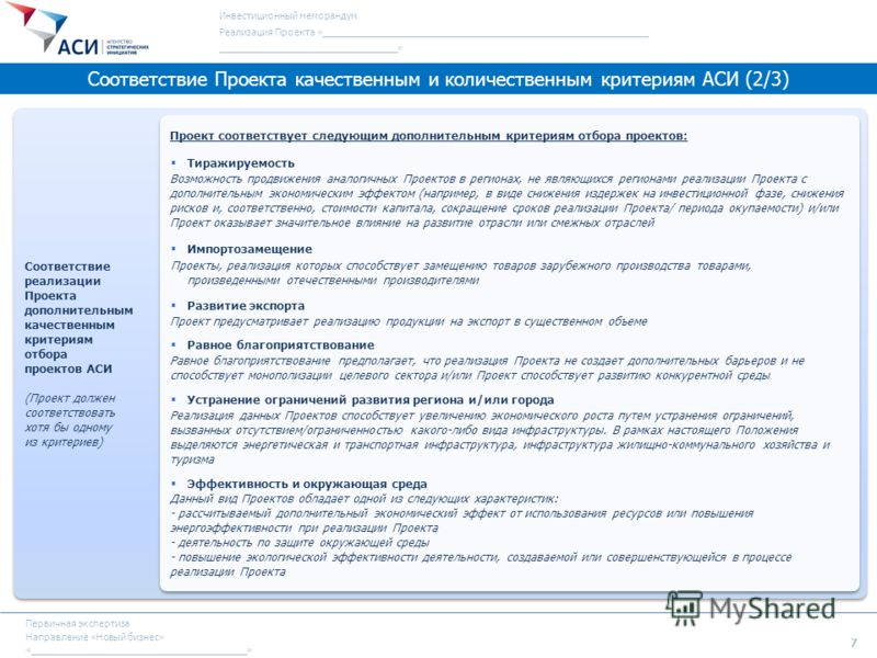 7 Соответствие Проекта качественным и количественным критериям АСИ (2/3) Соответствие реализации Проекта дополнительным качественным критериям отбора проектов АСИ (Проект должен соответствовать хотя бы одному из критериев) Соответствие реализации Про