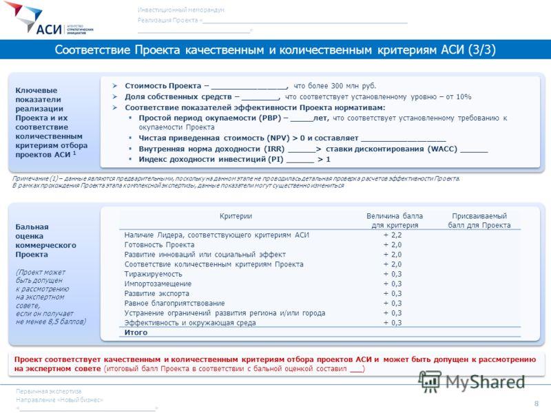 8 Соответствие Проекта качественным и количественным критериям АСИ (3/3) Ключевые показатели реализации Проекта и их соответствие количественным критериям отбора проектов АСИ 1 Ключевые показатели реализации Проекта и их соответствие количественным к