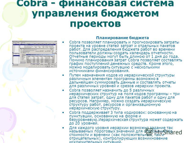 Cobra - финансовая система управления бюджетом проектов Планирование бюджета Cobra позволяет планировать и прогнозировать затраты проекта на уровне статей затрат и отдельных пакетов работ. Для распределения бюджета работ во времени пользователи должн