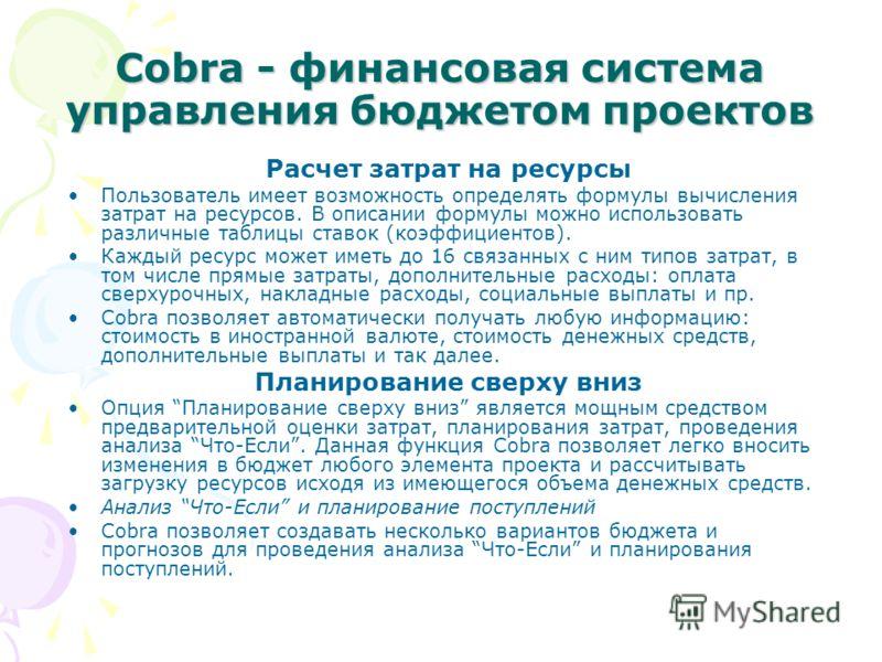 Cobra - финансовая система управления бюджетом проектов Расчет затрат на ресурсы Пользователь имеет возможность определять формулы вычисления затрат на ресурсов. В описании формулы можно использовать различные таблицы ставок (коэффициентов). Каждый р