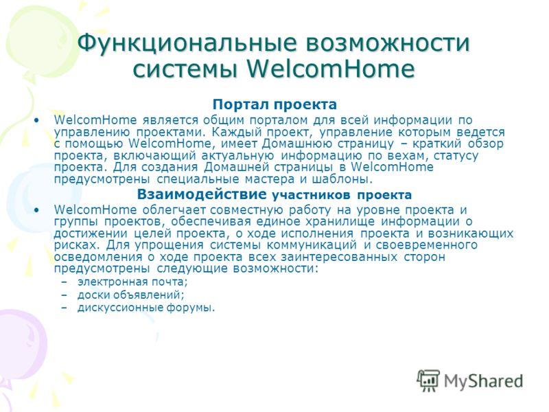 Функциональные возможности системы WelcomНome Портал проекта WelcomHome является общим порталом для всей информации по управлению проектами. Каждый проект, управление которым ведется с помощью WelcomHome, имеет Домашнюю страницу – краткий обзор проек