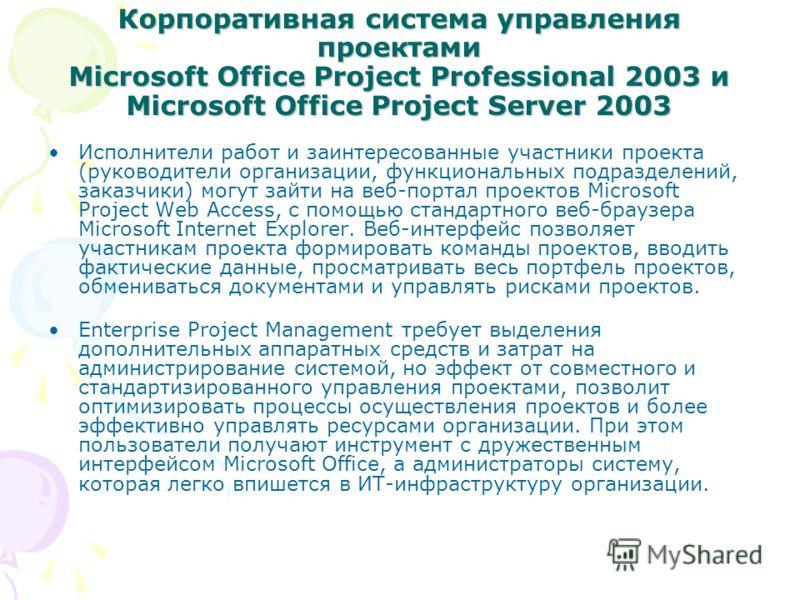 Корпоративная система управления проектами Microsoft Office Project Professional 2003 и Microsoft Office Project Server 2003 Исполнители работ и заинтересованные участники проекта (руководители организации, функциональных подразделений, заказчики) мо