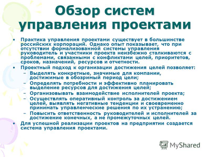 Обзор систем управления проектами Практика управления проектами существует в большинстве российских корпораций. Однако опыт показывает, что при отсутствии формализованной системы управления руководитель и участники проекта неизбежно сталкиваются с пр