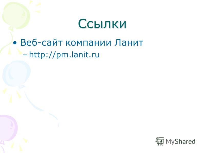 Ссылки Веб-сайт компании Ланит –http://pm.lanit.ru