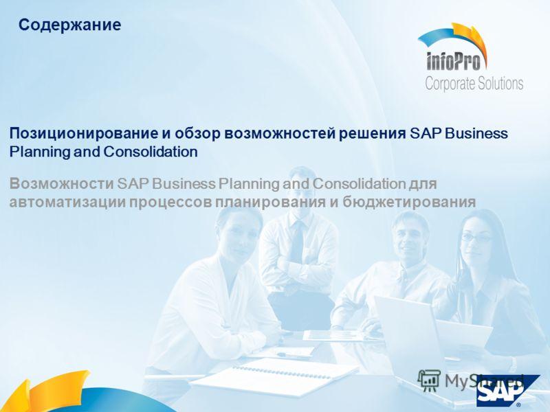 Позиционирование и обзор возможностей решения SAP Business Planning and Consolidation Возможности SAP Business Planning and Consolidation для автоматизации процессов планирования и бюджетирования Содержание