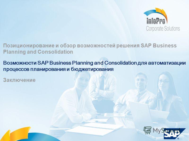 Позиционирование и обзор возможностей решения SAP Business Planning and Consolidation Возможности SAP Business Planning and Consolidation для автоматизации процессов планирования и бюджетирования Заключение