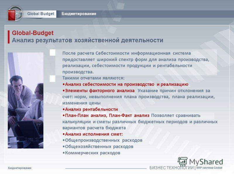 Бюджетирование БИЗНЕС ТЕХНОЛОГИИ | ERP система Global Global BudgetБюджетирование Global-Budget Анализ результатов хозяйственной деятельности После расчета Себестоимости информационная система предоставляет широкий спектр форм для анализа производств