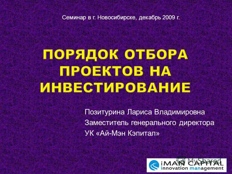 Позитурина Лариса Владимировна Заместитель генерального директора УК « Ай - Мэн Кэпитал » Семинар в г. Новосибирске, декабрь 2009 г.