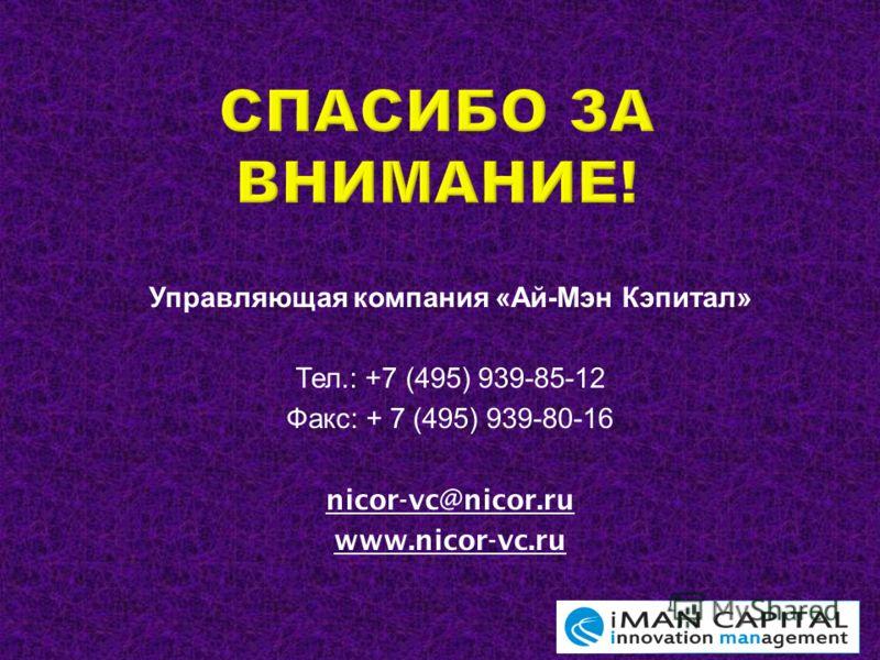 Управляющая компания « Ай - Мэн Кэпитал » Тел.: +7 (495) 939-85-12 Факс : + 7 (495) 939-80-16 nicor-vc@nicor.ru www.nicor-vc.ru