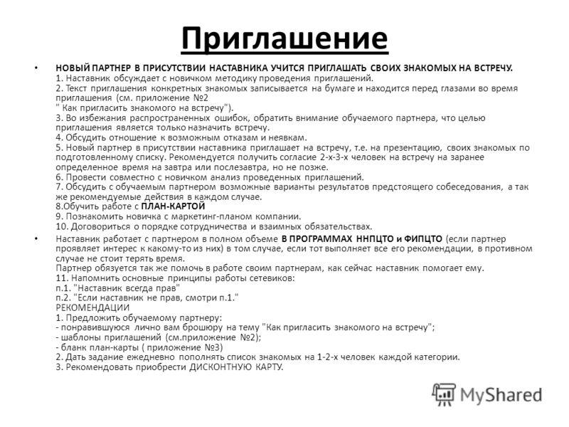 текст приглашения на семинар образец - фото 10