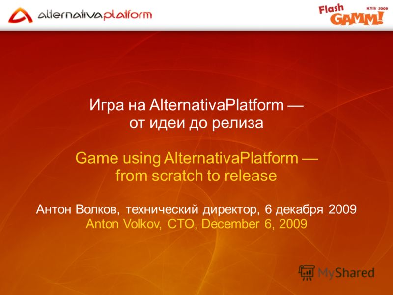Игра на AlternativaPlatform от идеи до релиза Game using AlternativaPlatform from scratch to release Антон Волков, технический директор, 6 декабря 2009 Anton Volkov, CTO, December 6, 2009