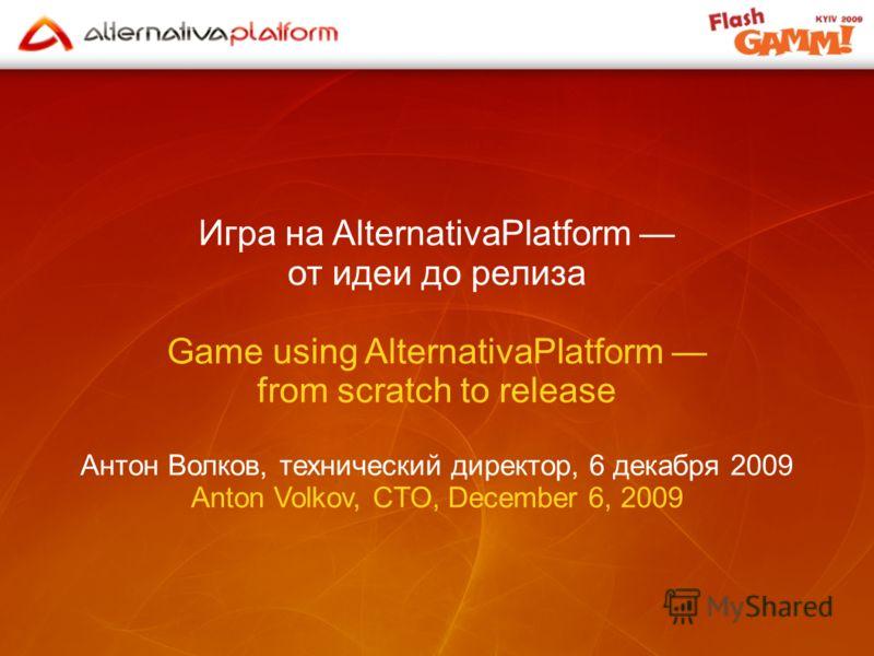 Игра на AlternativaPlatform от идеи до релиза Game using AlternativaPlatform from scratch to release Антон Волков, технический директор, 6 декабря 2009 Anton Volkov, CTO, December 6, 2009