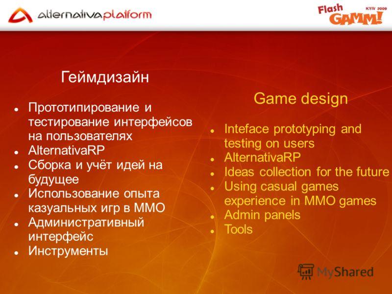 Геймдизайн Прототипирование и тестирование интерфейсов на пользователях AlternativaRP Сборка и учёт идей на будущее Использование опыта казуальных игр в MMO Административный интерфейс Инструменты Game design Inteface prototyping and testing on users