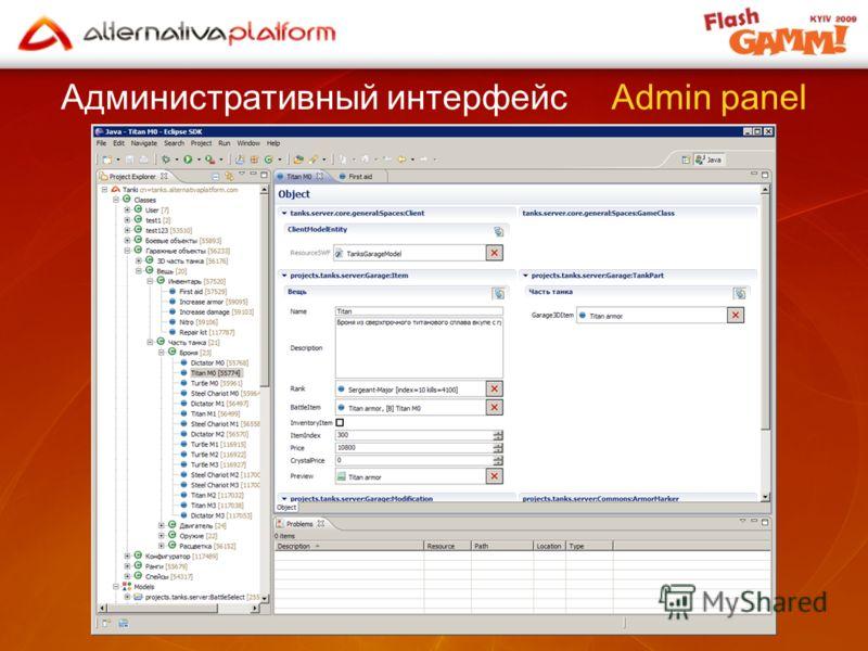 Административный интерфейс Admin panel