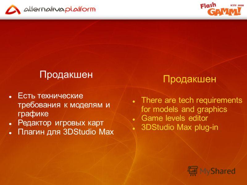 Продакшен Есть технические требования к моделям и графике Редактор игровых карт Плагин для 3DStudio Max Продакшен There are tech requirements for models and graphics Game levels editor 3DStudio Max plug-in