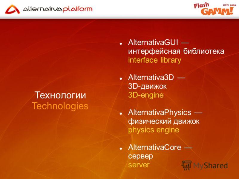 AlternativaGUI интерфейсная библиотека interface library Alternativa3D 3D-движок 3D-engine AlternativaPhysics физический движок physics engine AlternativaCore сервер server Технологии Technologies