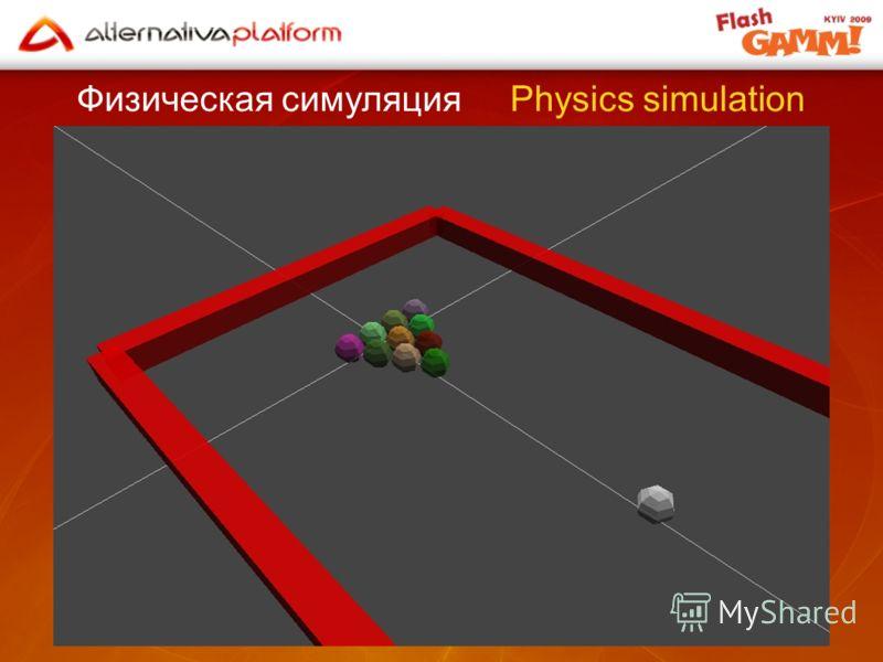 Физическая симуляция Physics simulation
