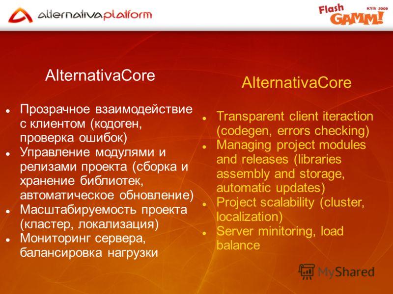 AlternativaCore Прозрачное взаимодействие с клиентом (кодоген, проверка ошибок) Управление модулями и релизами проекта (сборка и хранение библиотек, автоматическое обновление) Масштабируемость проекта (кластер, локализация) Мониторинг сервера, баланс