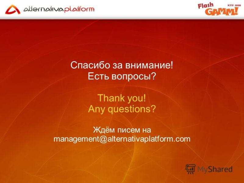 Спасибо за внимание! Есть вопросы? Thank you! Any questions? Ждём писем на management@alternativaplatform.com