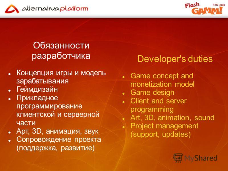 Обязанности разработчика Концепция игры и модель зарабатывания Геймдизайн Прикладное программирование клиентской и серверной части Арт, 3D, анимация, звук Сопровождение проекта (поддержка, развитие) Developer's duties Game concept and monetization mo