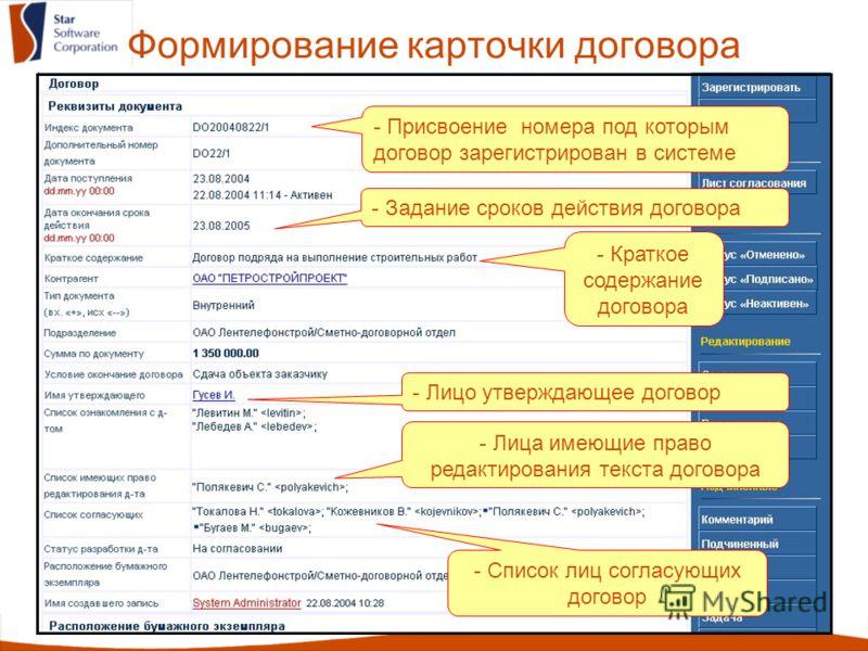 Формирование карточки договора - Присвоение номера под которым договор зарегистрирован в системе - Задание сроков действия договора - Краткое содержание договора - Список лиц согласующих договор - Лицо утверждающее договор - Лица имеющие право редакт