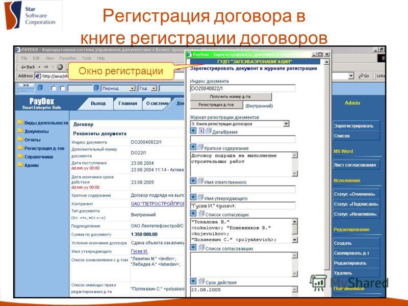 Регистрация договора в книге регистрации договоров Окно регистрации