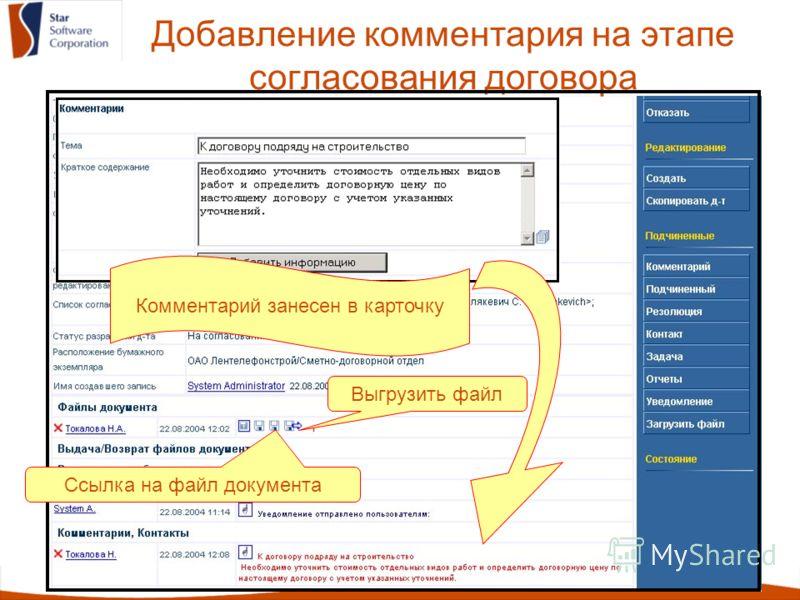 Добавление комментария на этапе согласования договора Комментарий занесен в карточку Ссылка на файл документа Выгрузить файл