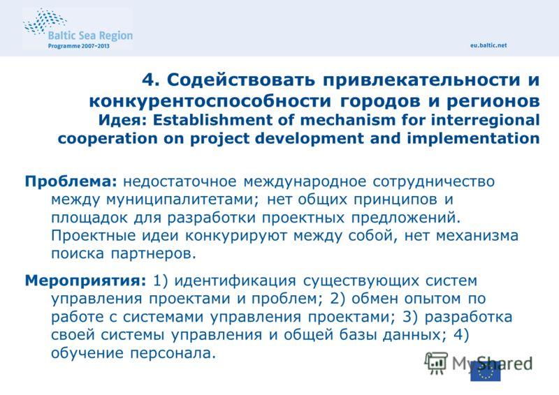 Проблема: недостаточное международное сотрудничество между муниципалитетами; нет общих принципов и площадок для разработки проектных предложений. Проектные идеи конкурируют между собой, нет механизма поиска партнеров. Мероприятия: 1) идентификация су