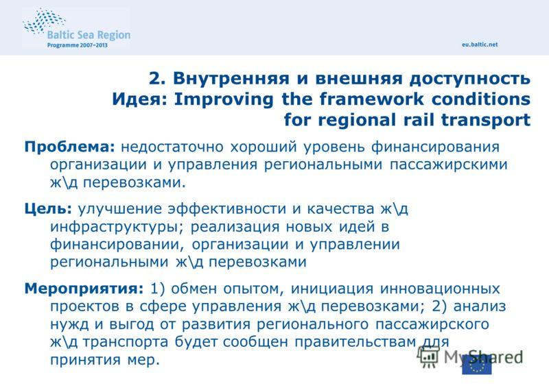 Проблема: недостаточно хороший уровень финансирования организации и управления региональными пассажирскими ж\д перевозками. Цель: улучшение эффективности и качества ж\д инфраструктуры; реализация новых идей в финансировании, организации и управлении