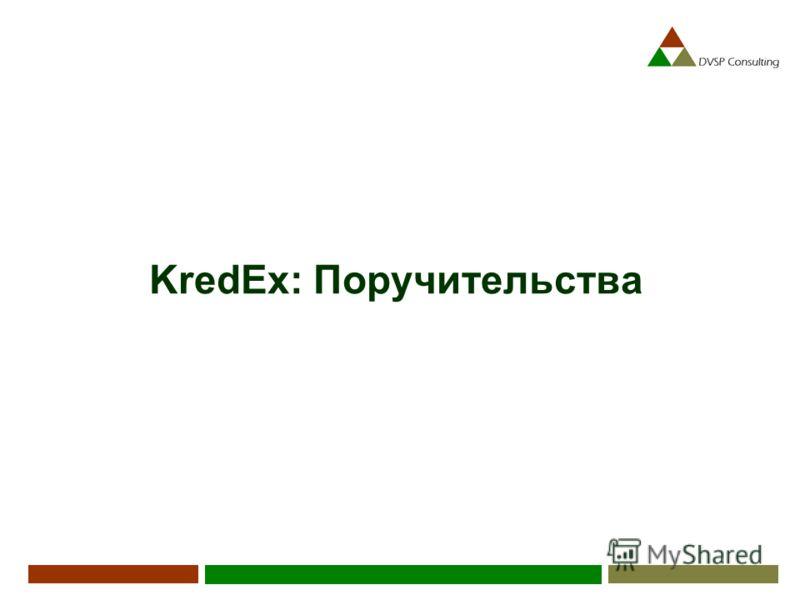 KredEx: Поручительства