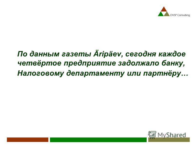 По данным газеты Äripäev, сегодня каждое четвёртое предприятие задолжало банку, Налоговому департаменту или партнёру…