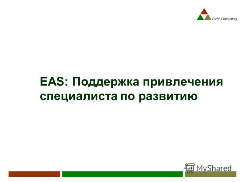 EAS: Поддержка привлечения специалиста по развитию
