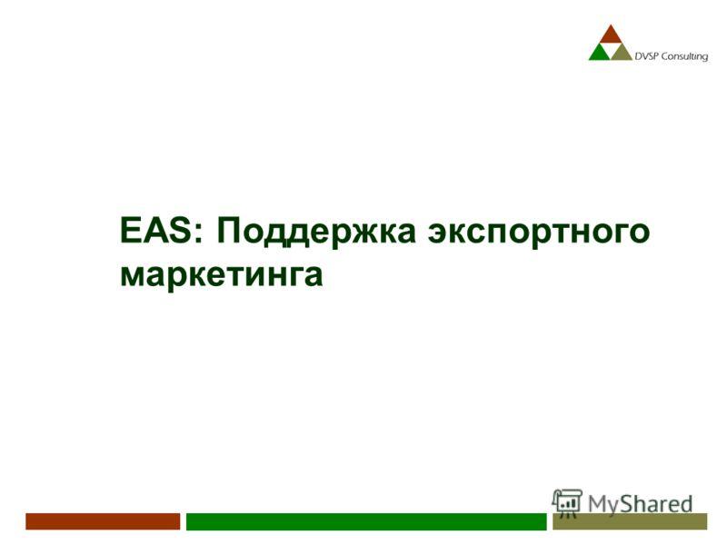 EAS: Поддержка экспортного маркетинга