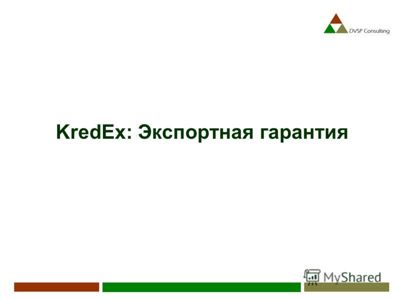KredEx: Экспортная гарантия