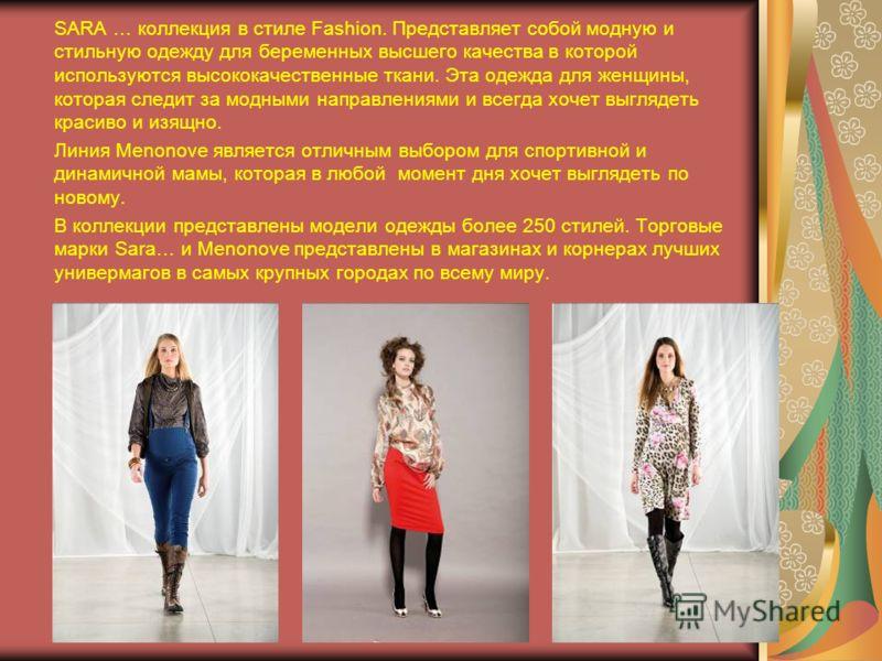 SARA … коллекция в стиле Fashion. Представляет собой модную и стильную одежду для беременных высшего качества в которой используются высококачественные ткани. Эта одежда для женщины, которая следит за модными направлениями и всегда хочет выглядеть кр