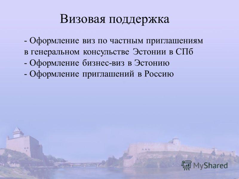 Визовая поддержка - Оформление виз по частным приглашениям в генеральном консульстве Эстонии в СПб - Оформление бизнес-виз в Эстонию - Оформление приглашений в Россию