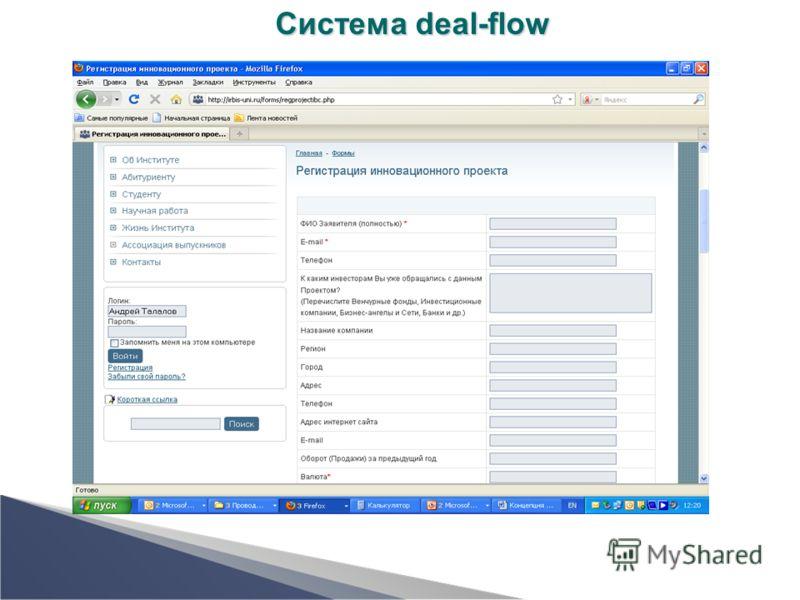 Система deal-flow