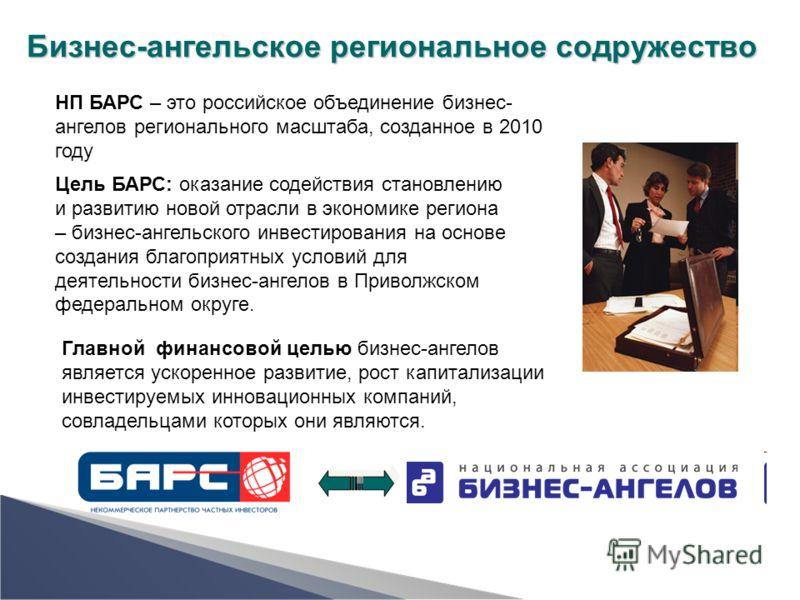 НП БАРС – это российское объединение бизнес- ангелов регионального масштаба, созданное в 2010 году Цель БАРС: оказание содействия становлению и развитию новой отрасли в экономике региона – бизнес-ангельского инвестирования на основе создания благопри
