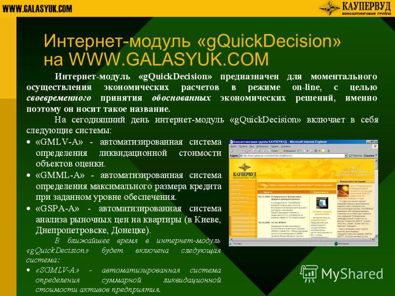 WWW.GALASYUK.COM Интернет-модуль «gQuickDecision» на WWW.GALASYUK.COM