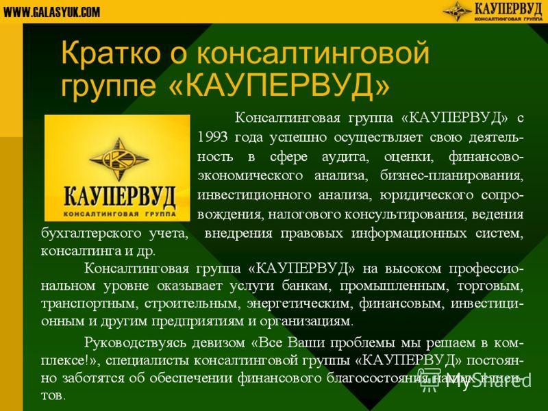 WWW.GALASYUK.COM Кратко о консалтинговой группе «КАУПЕРВУД»
