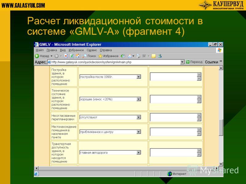 WWW.GALASYUK.COM Расчет ликвидационной стоимости в системе «GMLV-A» (фрагмент 4)