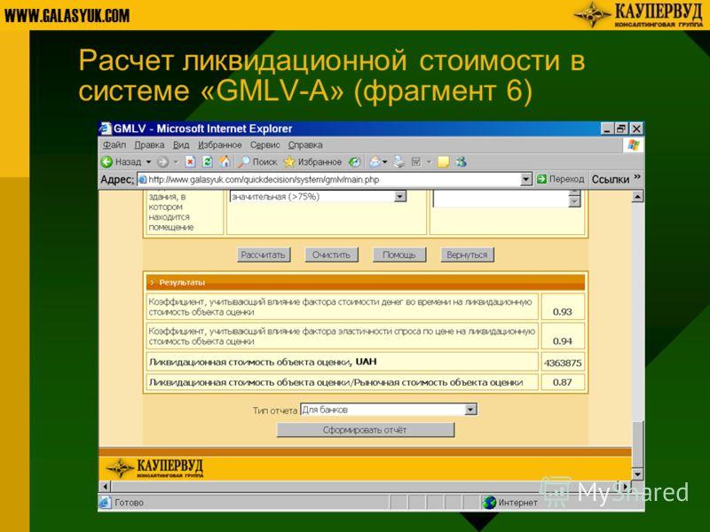 WWW.GALASYUK.COM Расчет ликвидационной стоимости в системе «GMLV-A» (фрагмент 6)