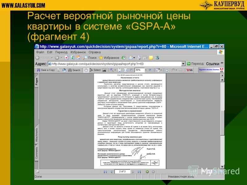 WWW.GALASYUK.COM Расчет вероятной рыночной цены квартиры в системе «GSPA-A» (фрагмент 4)