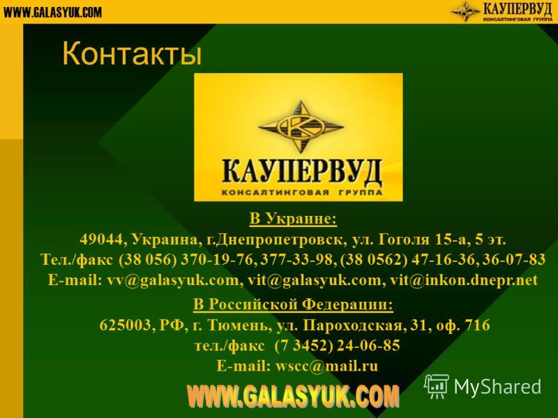 WWW.GALASYUK.COM Контакты В Украине: 49044, Украина, г.Днепропетровск, ул. Гоголя 15-а, 5 эт. Тел./факс (38 056) 370-19-76, 377-33-98, (38 0562) 47-16-36, 36-07-83 E-mail: vv@galasyuk.com, vit@galasyuk.com, vit@inkon.dnepr.net В Российской Федерации: