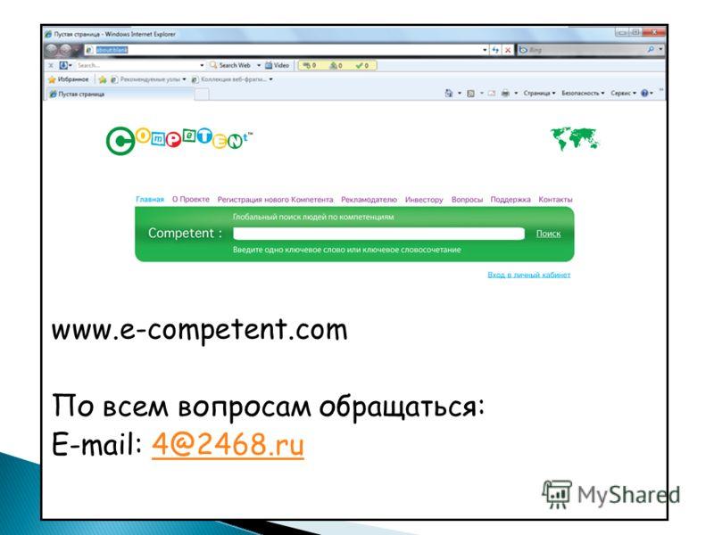 www.e-competent.com По всем вопросам обращаться: E-mail: 4@2468.ru4@2468.ru